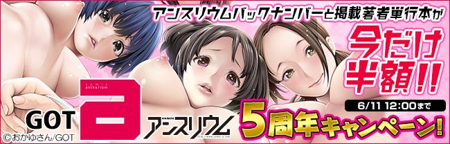 【GOT】【GOT】comicアンスリウム 5周年キャンペーン!