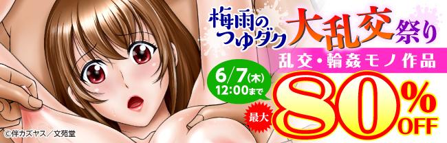 【文苑堂】梅雨のつゆダク大乱交祭り!