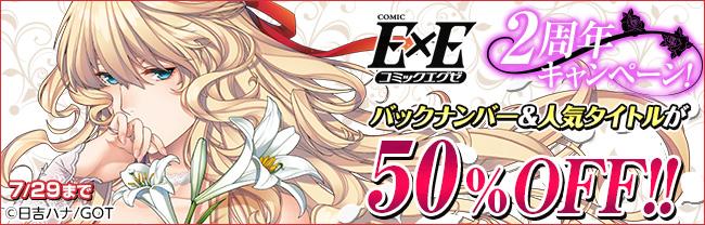 【GOT】COMIC E×E 2周年キャンペーン!