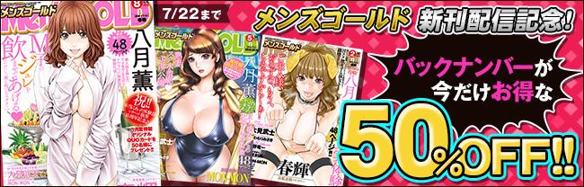 【リイド社】メンズゴールド バックナンバー半額キャンペーン