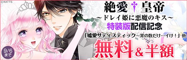 【KATTS】「絶愛†皇帝」特装版配信記念