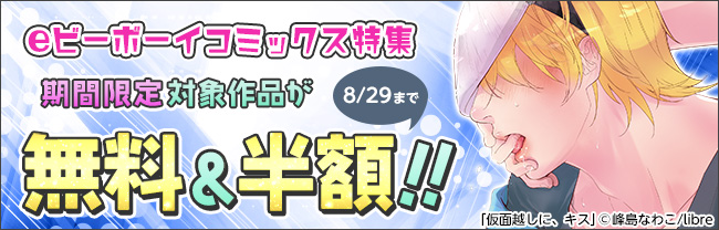 【リブレ】eビーボーイコミックス特集