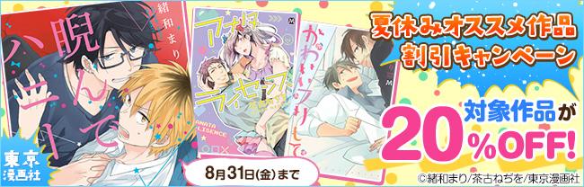 【東京漫画社】夏休みオススメ作品割引キャンペーン
